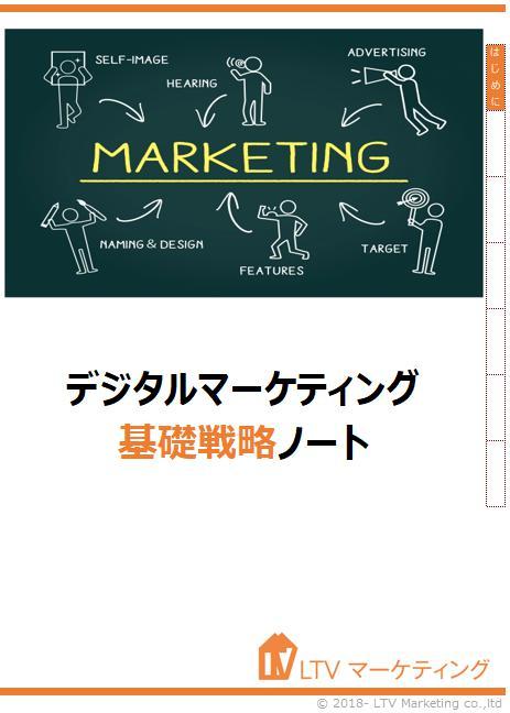 デジタルマーケティングの全てがわかる極濃の一冊