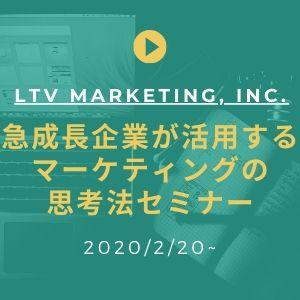 【終了】急成長企業が活用するマーケティング思考法セミナー