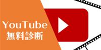 YouTube無料戦略診断